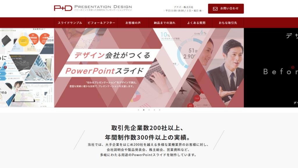 プレゼンテーションデザイン サイト