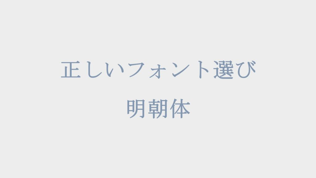 フォント_明朝体