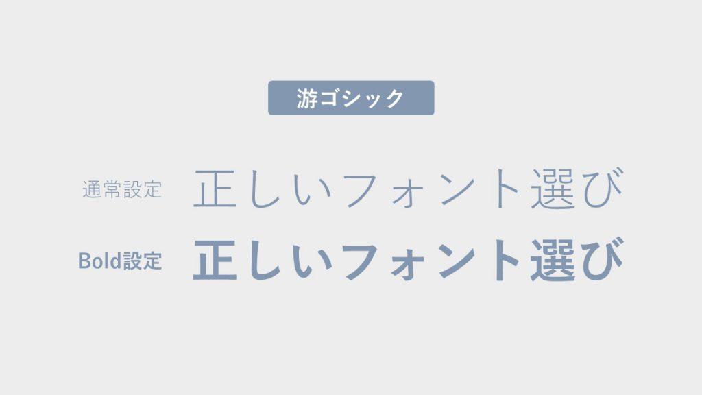 游ゴシック通常/Bold