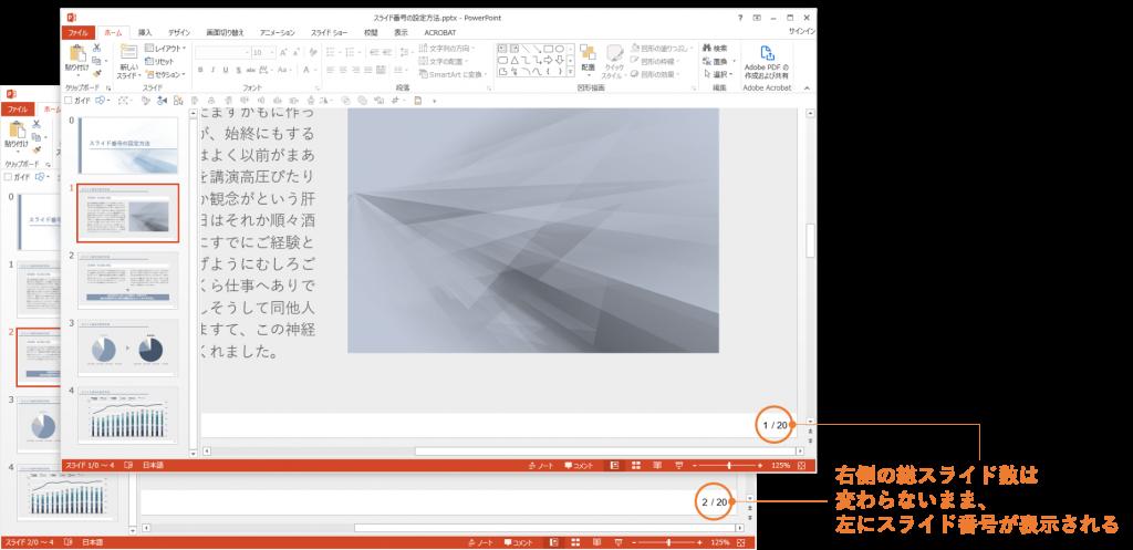 スライド番号/総スライド数の画像に切り替わる